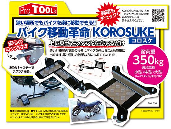 バイク移動革命-KOROSUKE