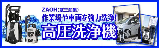 高圧洗浄機キャンペーン