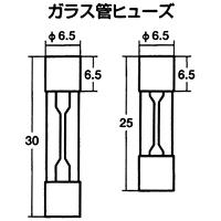 ガラス管ヒューズ 25mm 15A