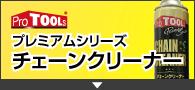 ProTOOLs プレミアムシリーズ チェーンクリーナーの紹介へ