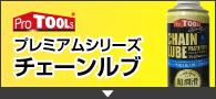 ProTOOLs プレミアムシリーズ チェーンルブの紹介へ
