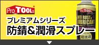 ProTOOLs プレミアムシリーズ 防錆&潤滑スプレーの紹介へ
