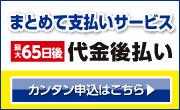 カスタムジャパンまとめて支払サービスのご案内