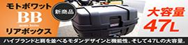 モトボワットbbリアボックス 47l 新発売!