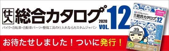 カスタムジャパン「仕入総合カタログvol.12」発行