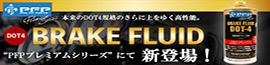 pfpプレミアムシリーズ break fluid dot-4 新登場!